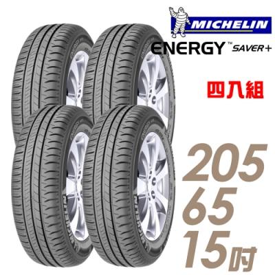 【米其林】SAVER+ 省油耐磨輪胎_四入組_205/65/15(SAVER+)