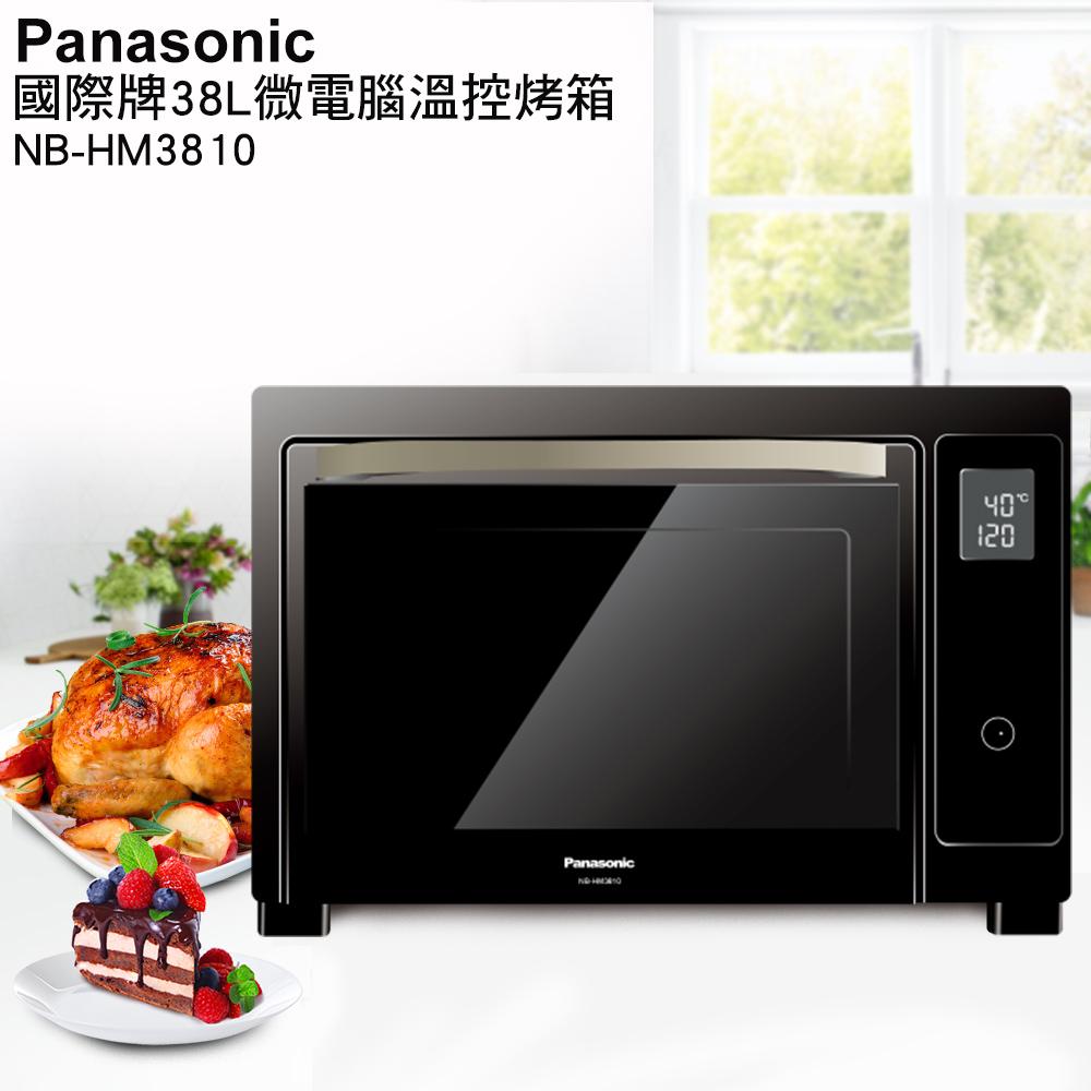 Panasonic國際牌38公升微電腦電烤箱NB-HM3810