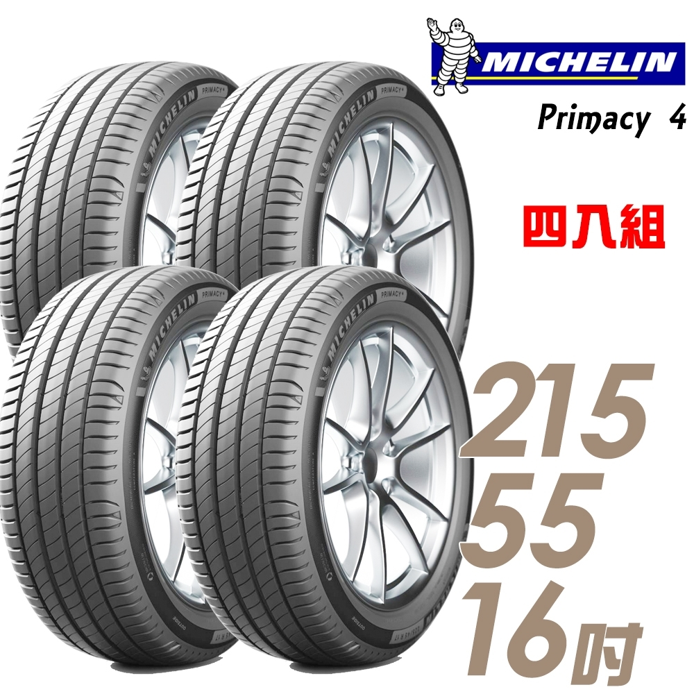 【米其林】PRIMACY 4 高性能輪胎_四入組_215/55/16(PRI4)