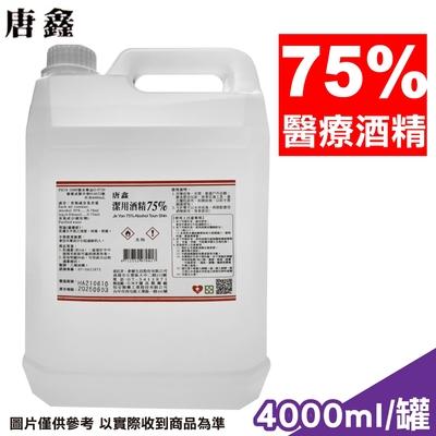 唐鑫 潔用酒精 75% (4000ml/罐)