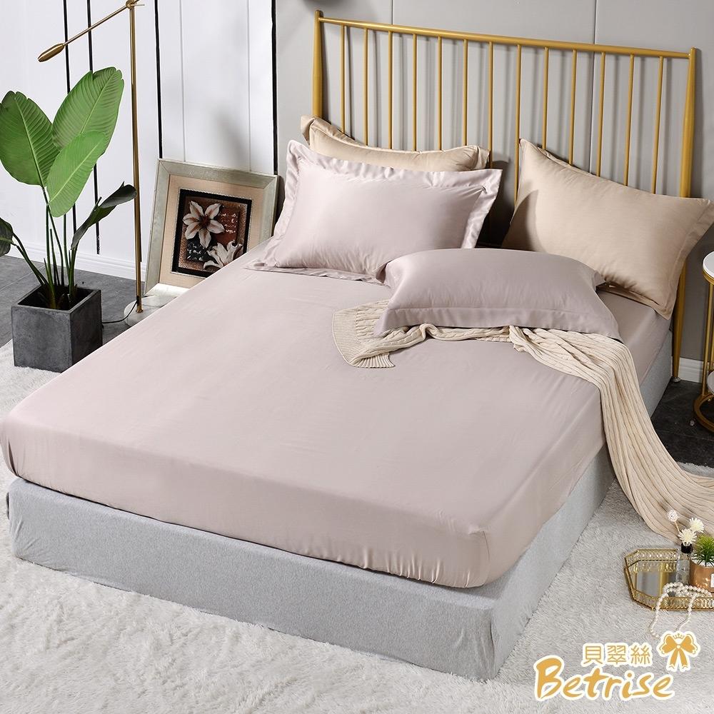 Betrise擦肩而過 加大-環保印染抗菌天絲素色三件式床包枕套組