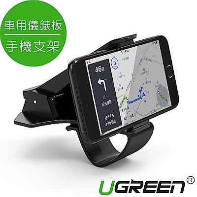 綠聯 車用儀錶板手機支架(3.5-6.5吋)