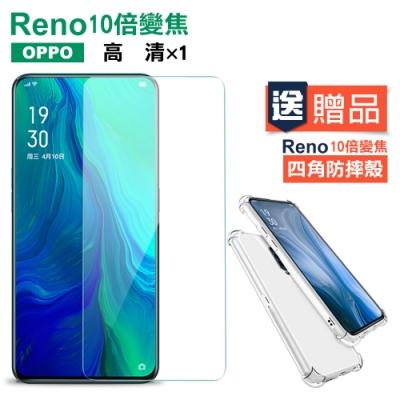 OPPO reno十倍變焦 高清透明 9H 鋼化玻璃膜/贈 防摔手機殼