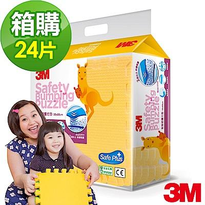 3M 兒童安全防撞地墊32cm-黃色24片/箱購