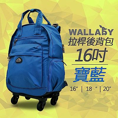 WALLABY 袋鼠牌 素色 16吋拉桿後背包 寶藍