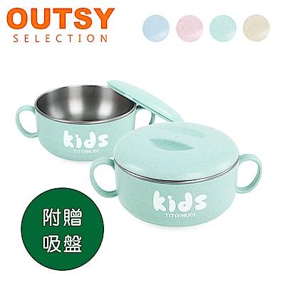 【OUTSY嚴選】純鈦兒童學習餐碗組(雙層) 薄荷綠