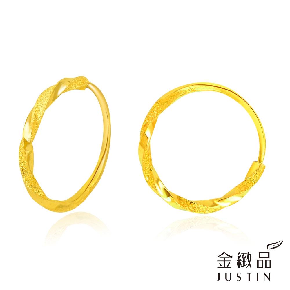 金緻品 黃金圈耳環 亮采光暈 小款 0.31錢