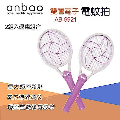 安寶雙層電子電蚊拍(2入組) AB-9921