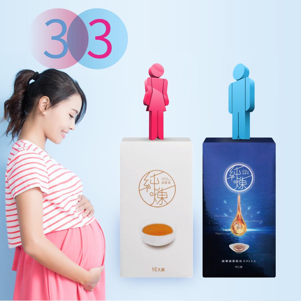 想孕滴雞精(馬卡﹝MACA瑪卡﹞PLUS1盒+原味盒)整月組(共60包)