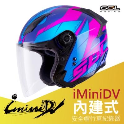 【iMiniDV】SOL+DV SO-2 日焰 內建式 安全帽 行車紀錄器/藍/粉