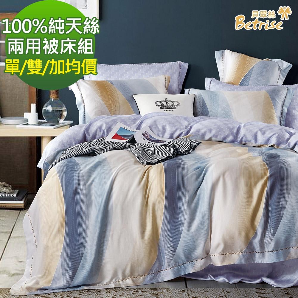 (贈植物精油防蚊扣)Betrise100%奧地利天絲鋪棉兩用被床包組-單/雙/大均價 (漾采)