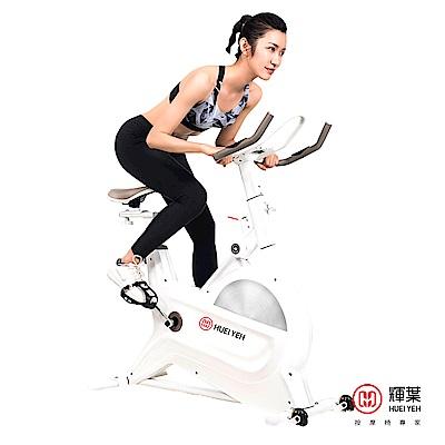 輝葉 創飛輪健身車(Triple傳動系統)