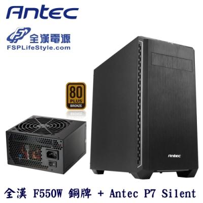 【超值組合】Antec P7 Silent ATX 中塔式靜音 電腦機殼+ FSP 全漢 F550W 80plus 銅牌 電源供應器