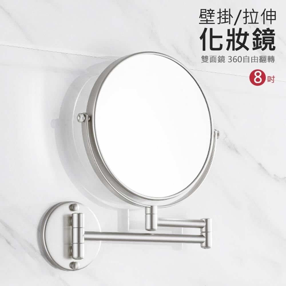 8吋壁掛式折疊化妝鏡/浴鏡 拉伸梳妝鏡子 雙面化妝鏡/放大鏡 免釘膠/鎖螺絲
