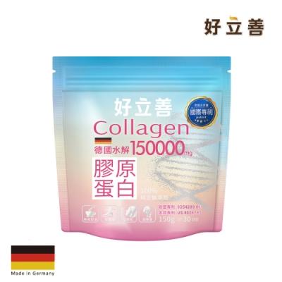 德國好立善 膠原蛋白粉 150g/包