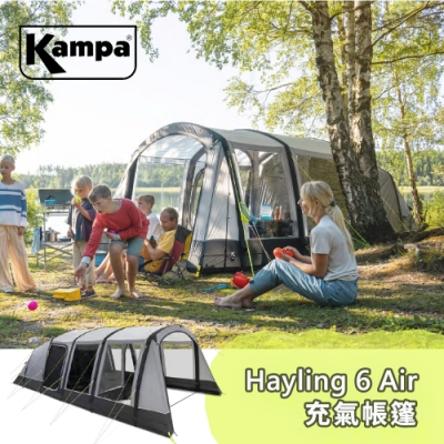 Kampa Hayling 6 AIR 充氣帳篷