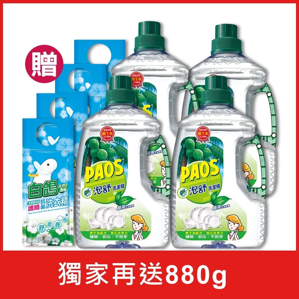 (時時樂限定)泡舒 洗潔精 綠茶去油除腥-2800gx4瓶(加碼送白鴿洗衣精220gX4)