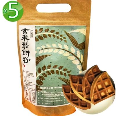 溪州尚水 玄米鬆餅粉5包組(450g/包)