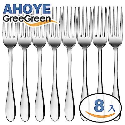 GREEGREEN 經典不鏽鋼餐叉子 8入組