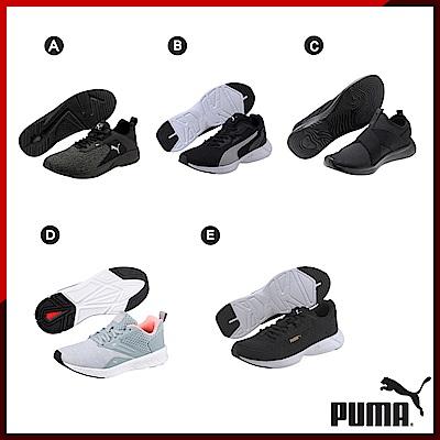 【PUMA官方旗艦】 時時樂限定 慢跑運動鞋 男女 多款任選