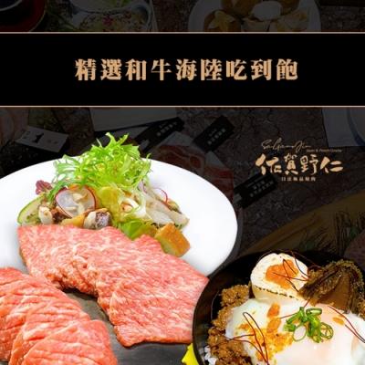 台中 佐賀野仁日法極品燒肉精選和牛海陸吃到飽