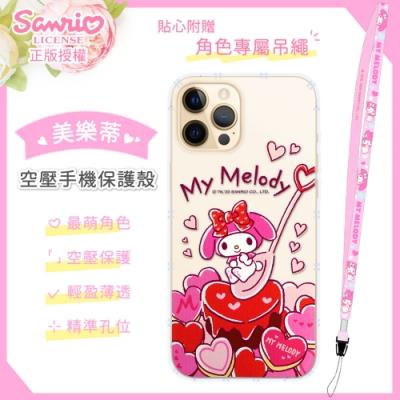 【美樂蒂】iPhone 12 Pro Max (6.7吋) 氣墊空壓手機殼(贈送手機吊繩)
