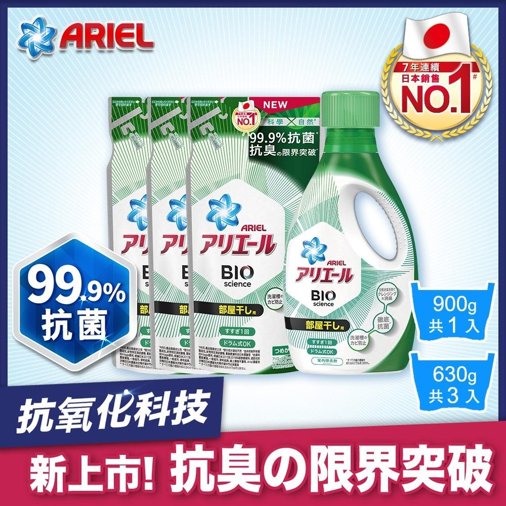 【日本ARIEL】新升級超濃縮深層抗菌除臭洗衣精 1+3件組(900g瓶裝 x1+630g補充包 x3)(室內晾衣型)