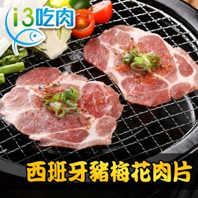 【愛上吃肉】西班牙特級豬梅花肉片4盒(250g±10%/盒)