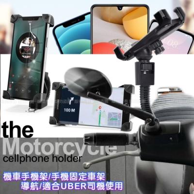 City 機車手機固定車架 機車後照鏡手機架 導航適合外送使用