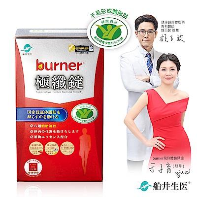 船井 burner倍熱 健字號極纖錠(60顆/盒)(速)