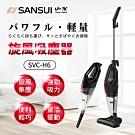【SANSUI 山水】手持直立二合一兩用HEPA吸塵器(SVC-H6)