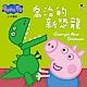 Peppa-Pig粉紅豬小妹-喬治的新恐龍