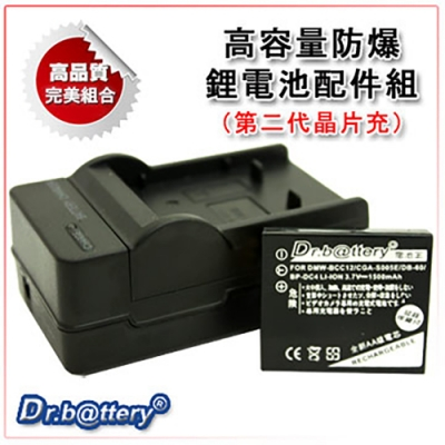 Dr.battery電池王 for DMW-BCC12/S005E 高容量鋰電池+充電器組