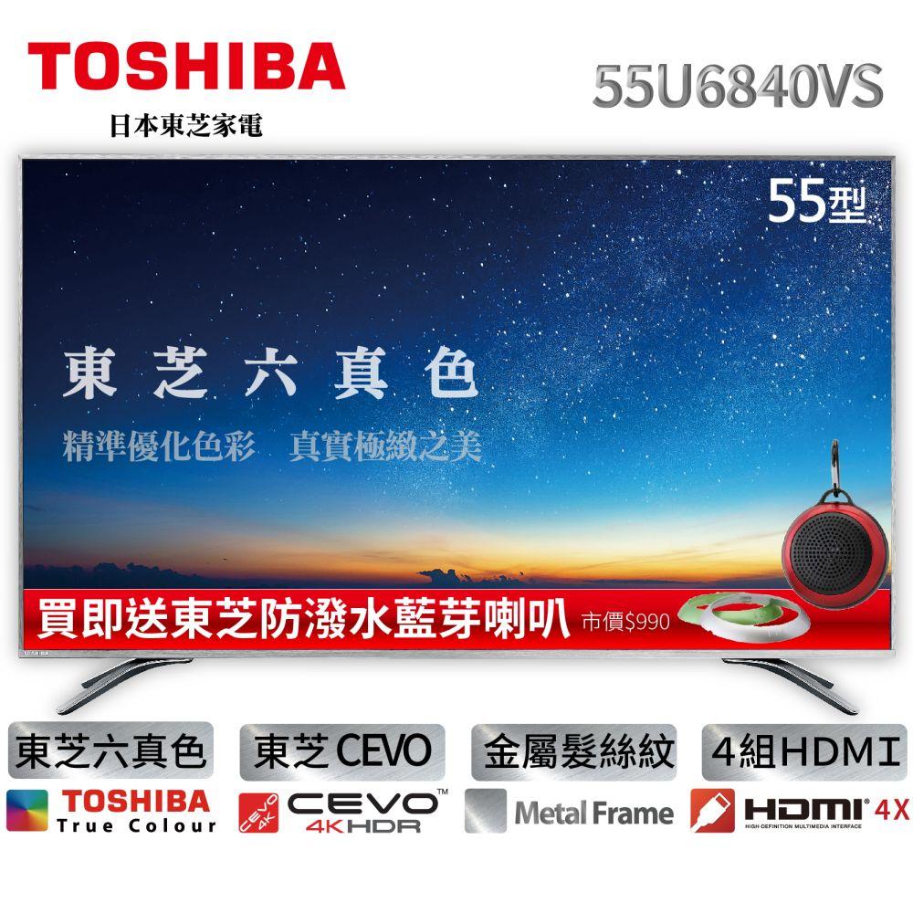 TOSHIBA 東芝六真色55型4K LED液晶顯示器+視訊盒 (55U6840VS)