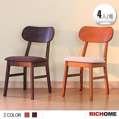 RICHOME 里約日式餐椅(4入)-2色