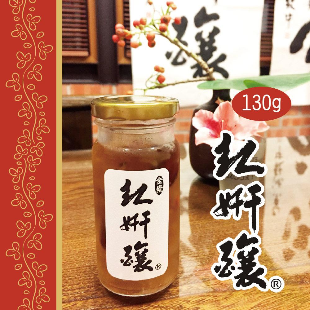 紅妍釀‧紅妍釀(常溫)(130g/瓶,共6瓶)