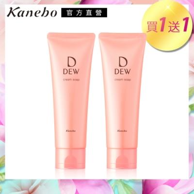 (時時樂)買1送1▼Kanebo佳麗寶 DEW水潤洗顏皂霜125g