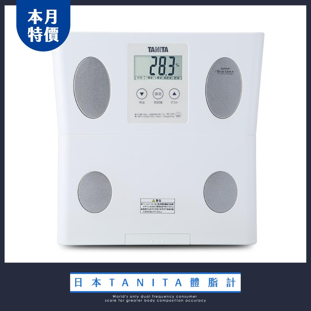 日本 TANITA 三合一體脂計 BF-049 白色 (日本製)