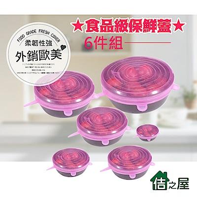 佶之屋 食品級保鮮蓋 6件組-粉色