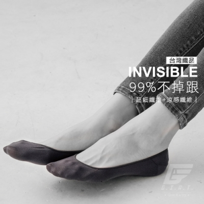 GIAT涼感invisible如影隨行隱形襪(灰)