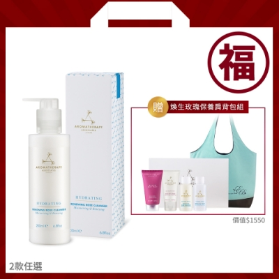 AA 煥生玫瑰臉部保濕自由選福袋組 (Aromatherapy Associates)