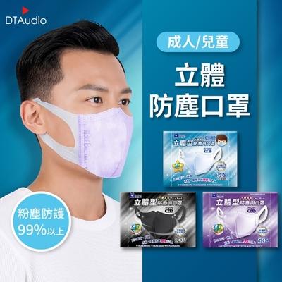 藍鷹牌 台灣製立體型防塵口罩 兒童成人(一盒50入)