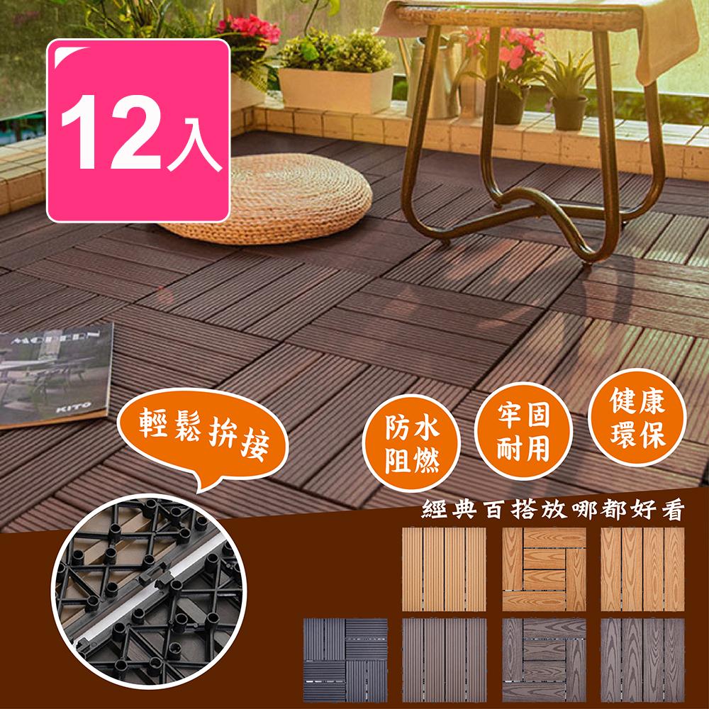 【Meric Garden】環保防水防腐拼接塑木地板12入/組 (直條紋仿實木深棕色)