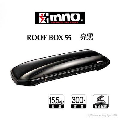 INNO Roofbox55 br55 亮黑 車頂行李箱 車頂箱
