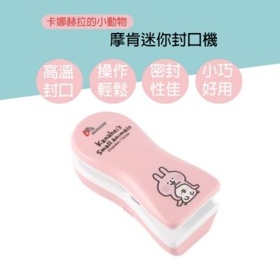 【摩肯】卡娜赫拉的小動物授權款 迷你電池款封口機 (榮獲 台灣精品獎 肯定)