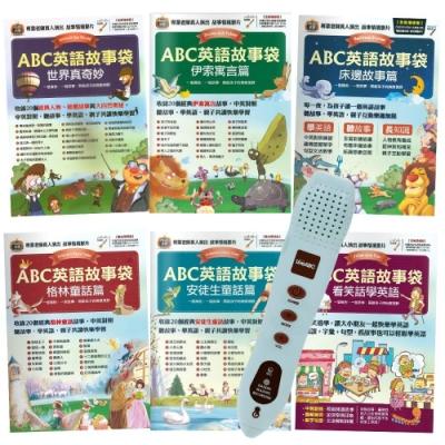 ABC英語故事袋(全6書)+ LivePen智慧點讀筆(16G)