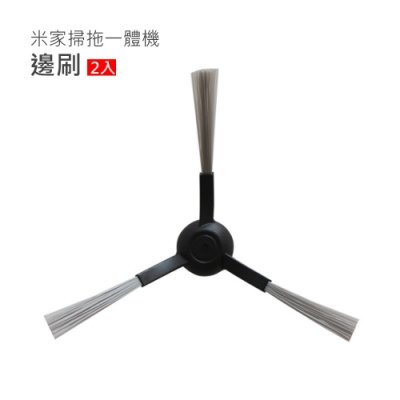 小米/米家 掃拖一體機器人STYJ02YM配件 邊刷2入(副廠)