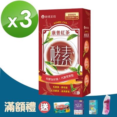 【歐瑪茉莉】康普紅茶酵素膠囊 30粒*3盒
