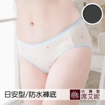 席艾妮SHIANEY 台灣製造 生理褲 撞色俏皮款 日安型防水褲底