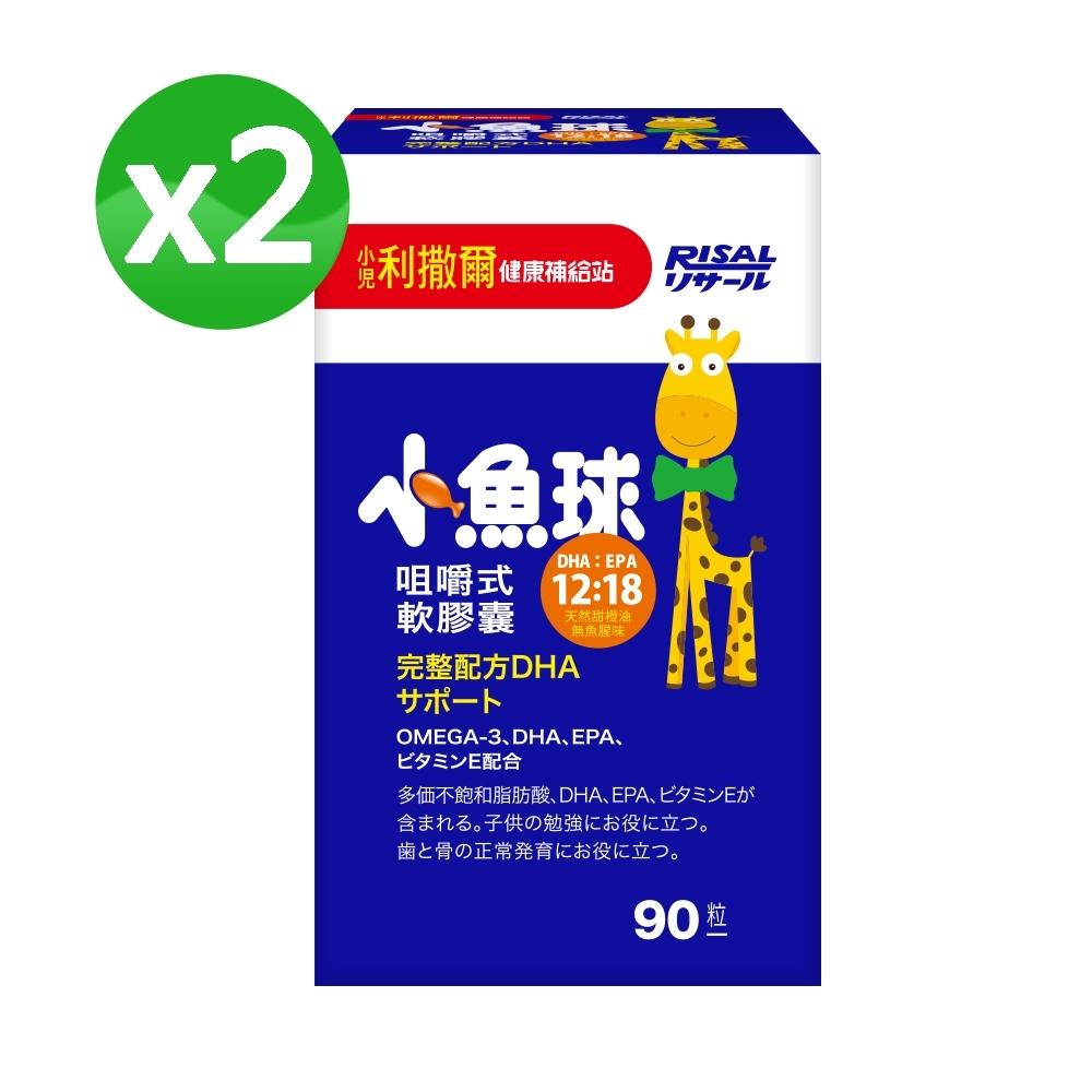 【即期良品】小兒利撒爾 小魚球90粒 x兩盒組(效期2020/10)